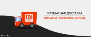 Доставка Mi Store