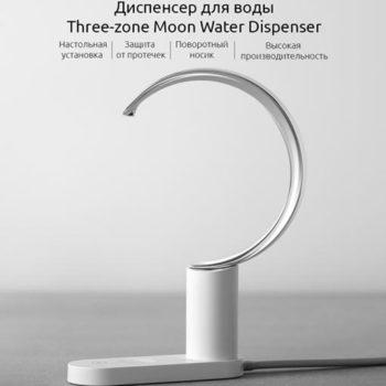 Xiaomi Three-zone Moon Water Dispenser (CS1)