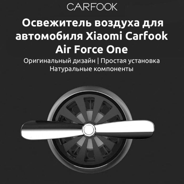 Xiaomi Carfook Air Force One